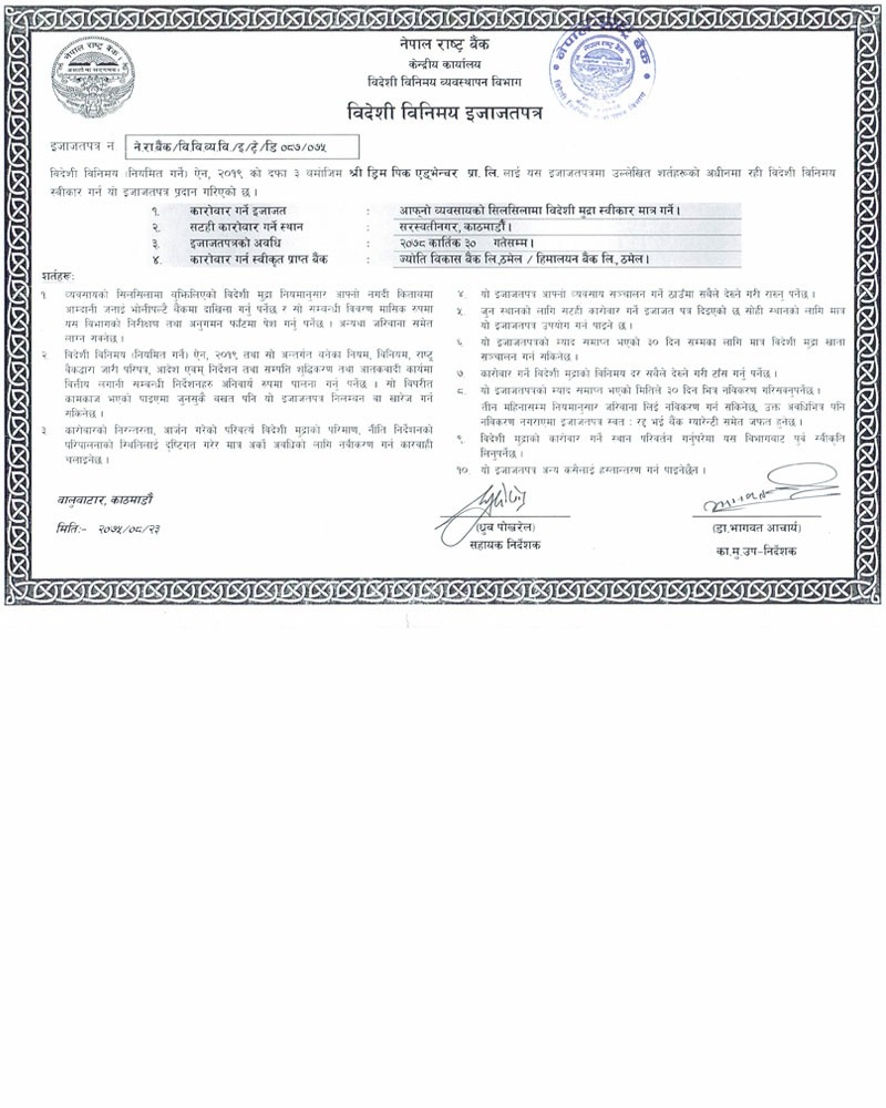 Certificate from Nepal Rastra Bank